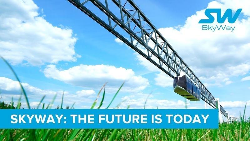 SkyWay - Будущее сегодня