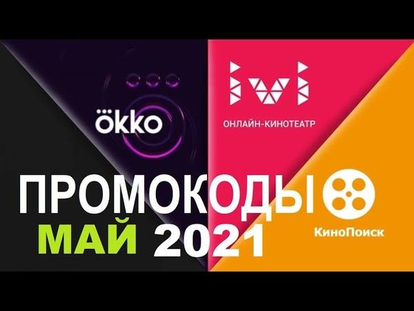 Промокоды в онлайн кинотеатр Okko Ivi КиноПоиск
