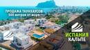 Таунхаусы в Кальпе, Испания, 500 м от моря Продажа недвижимости в Испании Недвижимость Calpe
