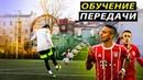 Обучение передачи ПОДСЕЧКОЙ в футболе! играй как Алькантара! виденье поля, техника, финты!