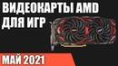 ТОП—6. Лучшие видеокарты AMD для игр. Май 2021 года. Рейтинг!