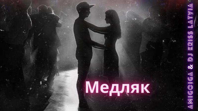 Mr.Credo - Медляк (Amigoiga sax Dj Kriss Latvia) [Deep cover]