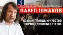 Учителям некогда общаться с детьми, кто подогревает протест / Павел Шмаков - Интервью без галстука