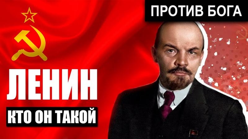 ЧЁРТ С НАМИ Почему СССР не верил в Бога