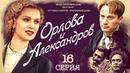 Орлова и Александров 16 серия Весь сериал