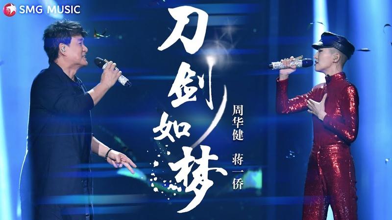 《刀剑如梦》周华健、蒋一侨 — 武侠梦重现,太惊艳了!【SMG上海东方卫视