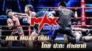 Турнир Max Muay Thai, 06.03.21, все бои