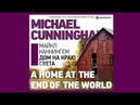 Дом на краю света Майкл Каннингем аудиокнига