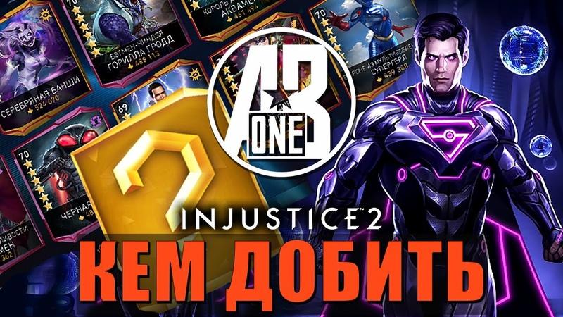 Injustice 2 Mobile Кем бить босса Супермен Соло рейд Возрождение Криптона