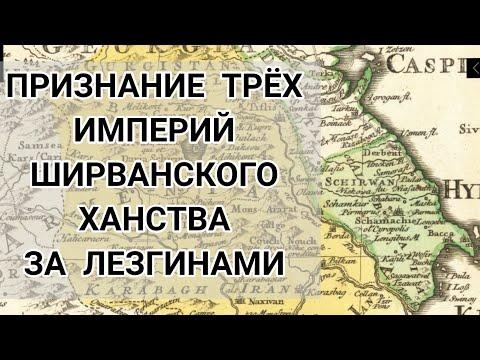 Хаджи-Давуд и Лезгинский Ширван (документ)