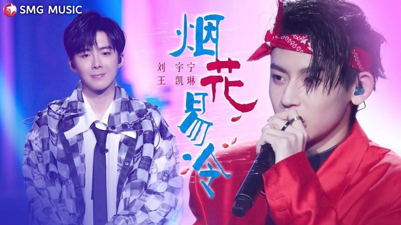 《烟花易冷》刘宇宁、王琳凯 — 颠覆演唱,气氛瞬间嗨爆了!【SMG上海东方
