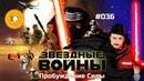 Плохбастер Шоу Звездные Войны Пробуждение Силы
