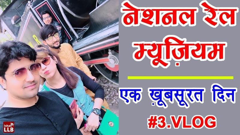 National Rail Museum Delhi Vlog By Ishan