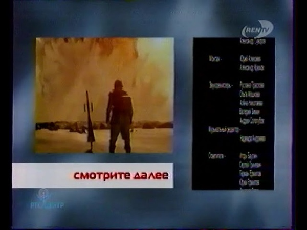 Анонс в титрах Дети Дюны REN TV 12 08 2006