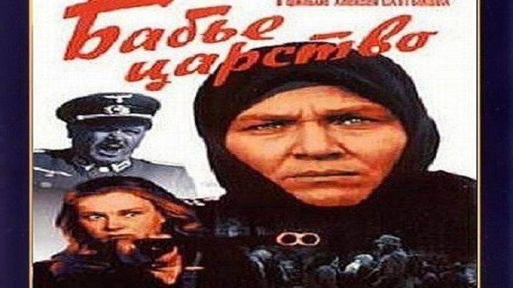 БАБЬЕ ЦАРСТВО 1967 военный фильм драма