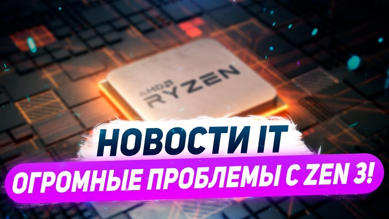 Вести про дефицит видеокарт проблема AMD с Ryzen 5 5600X Ryzen 7 5800X и всей линейкой