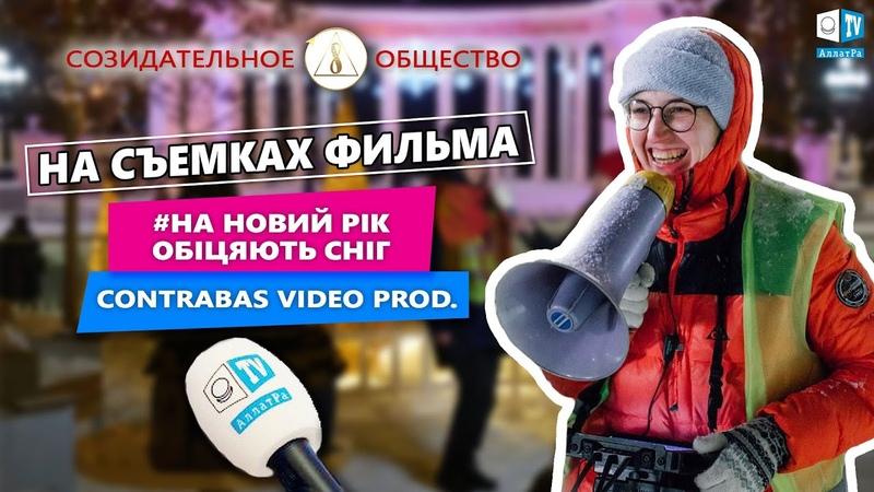 🎬 АЛЛАТРА ТВ Днепр на съёмках Новогодней сказки для детей Contrabas video production