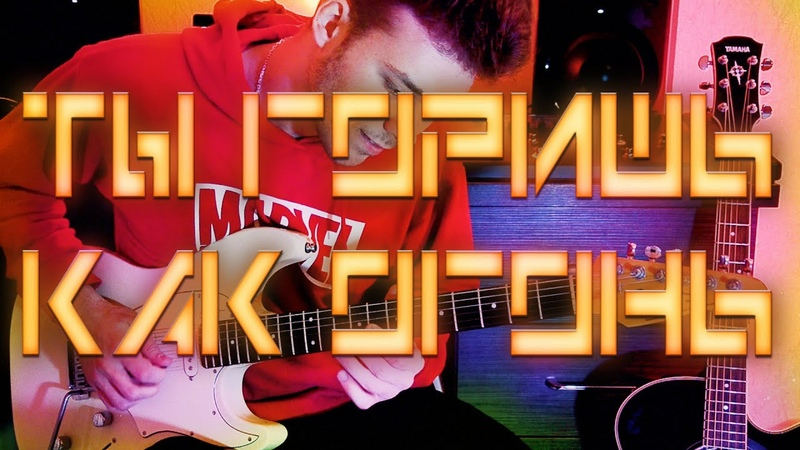 ТЫ ГОРИШЬ КАК ОГОНЬ - SLAVA MARLOW - Electric Guitar Cover by Victor Granetsky