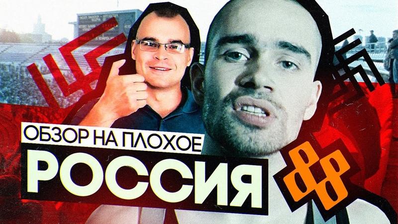 Фильм РОССИЯ 88 ОБЗОР НА ПЛОХОЕ