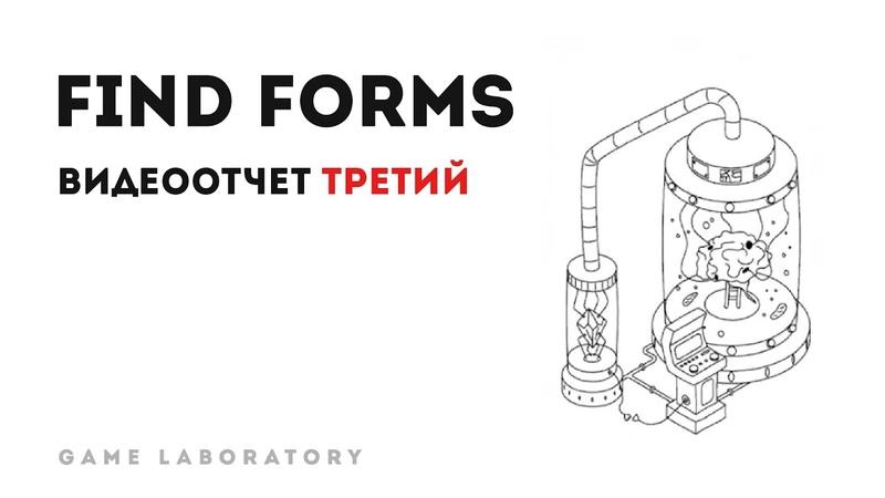 Разработка игры Find Forms. Отчет 3 Polygon Gamelab 10