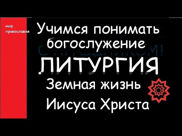Великий пост Богослужение Земная жизнь Иисуса Христа в литургии Евангелие Мир Православия