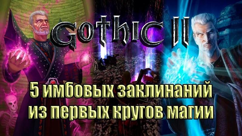 Магия в Gothic II 5 имбовых заклинаний из первых кругов магии