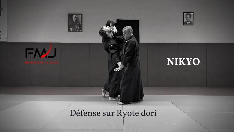 Arts martiaux Défense sur ryote dori Nikyo Mushin ryu ju jitsu japonais