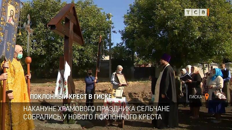 Поклонный крест в Гиске