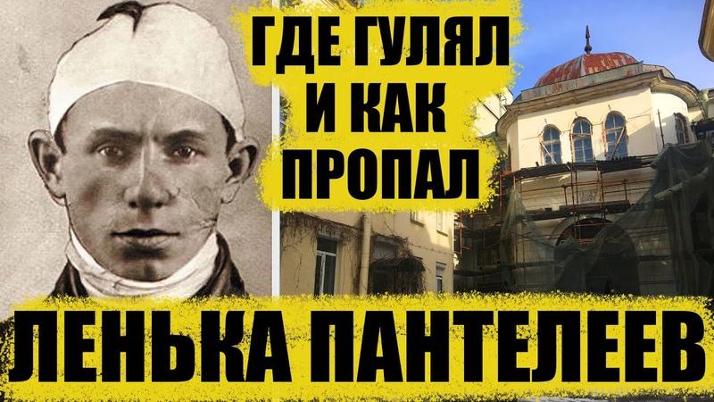 Бандитский Петербург Ленька Пантелеев ресторан Донон