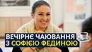 ☕️ Затишна розмова з Софією Фединою Потерпілим не дивитися