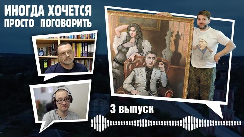 Иногда поговорить. 3-й выпуск. Беседуем с преподавателем кафедры дизайна Сергеем Красновым.