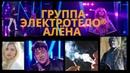 ГРУППА ЭЛЕКТРОТЕЛО-АЛЕНА КЛИП ДИСКОТЕКА 90-Х