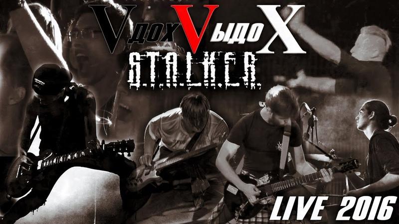 VдохVыдоX - S.T.A.L.K.E.R. (feat. ALEX NOV) Live 2016