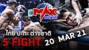 Турнир Max Muay Thai, 20.03.21, все бои